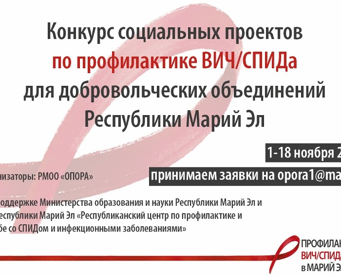 konkurs_obyavlenie-1-800x566